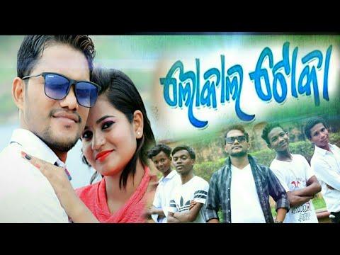 LOCAL TOKA SAMBALPURI ALBUM ll Singer - Pankaj Tandia ll Star cast - Manoj & Sonali