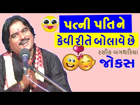 comedy gujarati show - jokes gujarati ma by rashik bagthariya