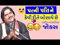 Comedy Gujarati Show - Jokes Gujarati Ma By Rashik Bagthariya video