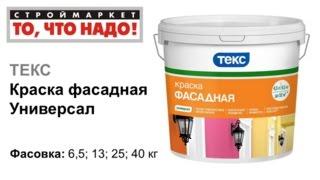 фасадная краска Универсал ТЕКС - краска для фасада, краска для фасадных работ, купить краску(Строймаркет
