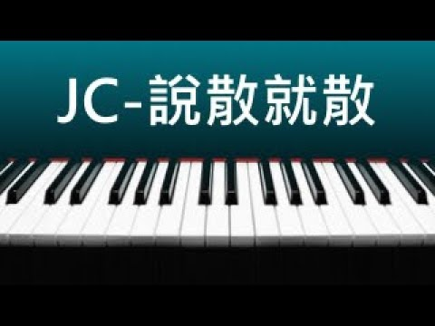 JC - 說散就散 鋼琴版 ( 含琴譜下載 ) - YouTube