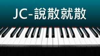 JC - 說散就散 鋼琴版 ( 含琴譜下載 )
