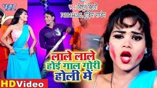 #VIDEO - Bishun Bihari, Gudiya Pandey 2020 का सुपरहिट #होली गीत   Lale Lal Hoi Gaal Gori Holi Me