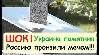 ШОК! Украина, памятник в Киеве. Меч в карте России. Жесть продолжается.