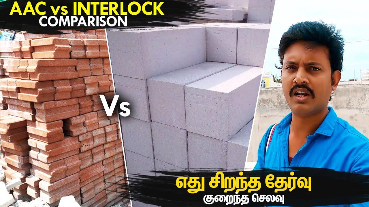 வீடு கட்ட எது சிறந்தது? AAC Block vs Interlocking Bricks vs Red Bricks | Mano's Try Tamil Vlog