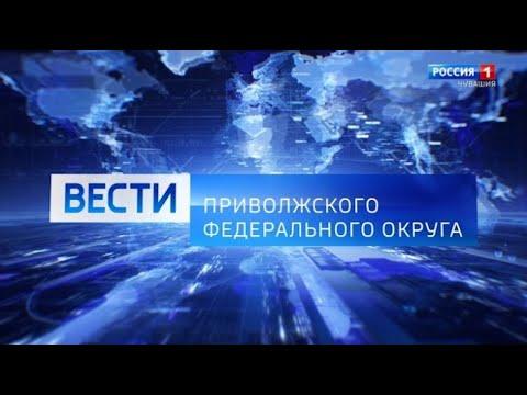 Вести ПФО. Выпуск 07.02.2020