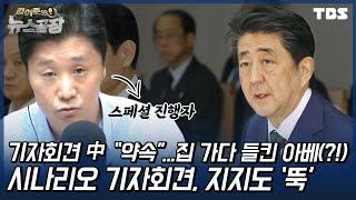 日보수언론, 수출규제 비판...드러난 아베 무능함(이영채)│김어준의 뉴스공장