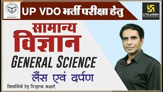 लैंस एवं दर्पण | Lens and mirrors |  General Science | For UP VDO | By Dr. Govind Chouhan