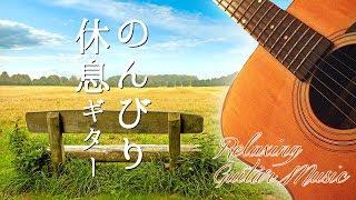 心が落ち着くギター音楽 と 壮大な自然のさわやかな風景で癒される!ヒーリング・リラックスできる BGV ~ Japanese Healing Guitar Music.