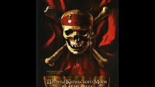 Пираты карибского моря (нарезка классных моментов из фильма)