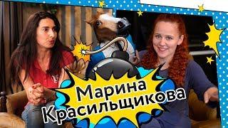Марина Красильщикова про лошадей, НХ и строительство конюшни