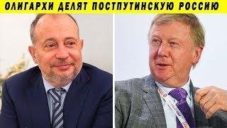 СХВАТКА ОЛИГАРХОВ ЧУБАЙС, ЛИСИН, ГРЕФ И ТРАНСФЕРТ ВЛАСТИ 2024
