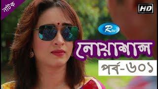 Noashal | EP-601 | নোয়াশাল | Rtv Serial Drama | Rtv