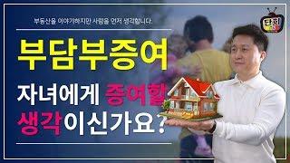 부담부증여 실익 자식에게 주택 증여시 꼭 알아야 할 것과 주의사항 [단희TV]