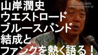 言わずと知れたスーパーギタリスト 山岸潤史氏。 塩次伸二氏、 永井隆ホ...