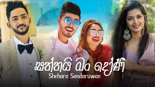 saththai-man-doni-e0-b7-83-e0-b6-ad-e0-b7-8a-e0-b6-ad-e0-b6-ba-e0-b7-92--e0-b6-b8-e0-b6-82--e0-b6-af-e0-b7-9d-e0-b6-ab-e0-b7-93-shehara-sandaruwan