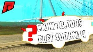 ЧИТЕРСКИЙ АВТОМОБИЛЬ ЗА 18.000$ ЕДЕТ 400 КМ/Ч - RADMIR MTA