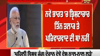 PM Modi ਨੇ ਪੈਰਿਸ 'ਚ ਗਿਣਾਈਆੰ ਆਪਣੀਆੰ ਪ੍ਰਾਪਤੀਆੰ | ABP SANJHA |