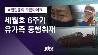 [오픈마이크] 아직 어제 같은 그날, 세월호의 목소리 / JTBC 뉴스룸