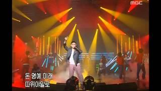 ChoPD & Insuni - My Friend, 조피디 & 인순이 - 친구여, Music Camp 20040515