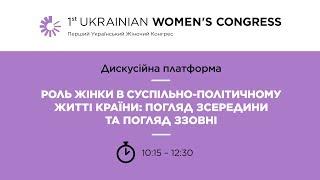 Український Жіночий Конгрес - Відкриття та Дискусійна платформа 1