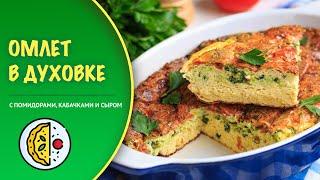Омлет с помидорами, кабачками и сыром в духовке — видео рецепт