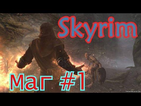 Skyrim Special Edition: Боевой маг # 1 Знакомьтесь- Бреннан.