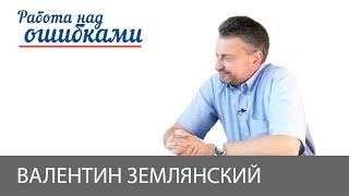 О рынке газа, - Д.Джангиров и В.Землянский, 'Работа над ошибками',  #412
