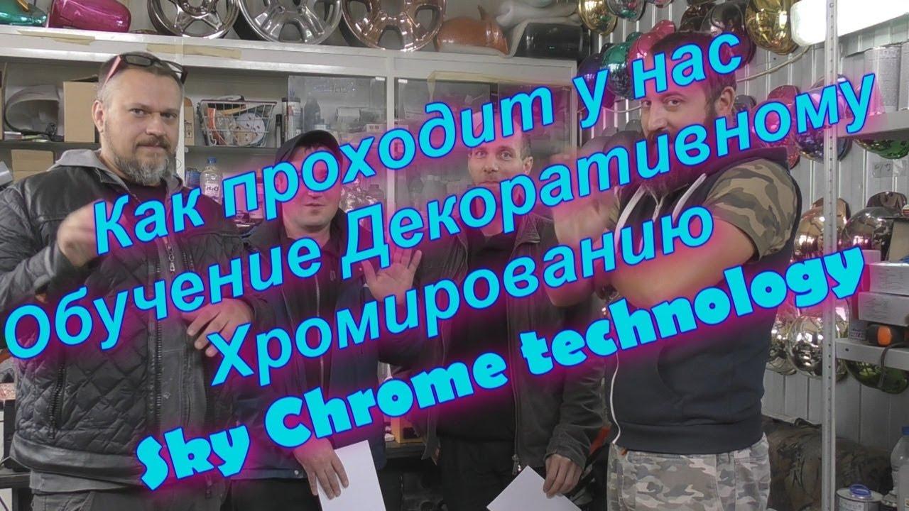 Декоративное Хромирование   Как проходит обучение Sky Chrome technology