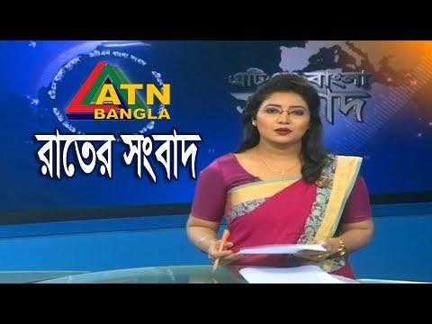 এটিএন বাংলা রাতের সংবাদ । ATN BANGLA News at 10pm   23.10.2018