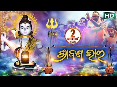 SRABANA BHARA ଶ୍ରାବଣ ଭାର || Sri Charana & Sanju || SARTHAK MUSIC