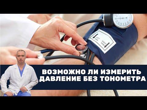 Как измерить давление без тонометра в домашних условиях