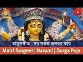 Song : Naba Sajala Jaladhara Kay | Durga Puija 2019