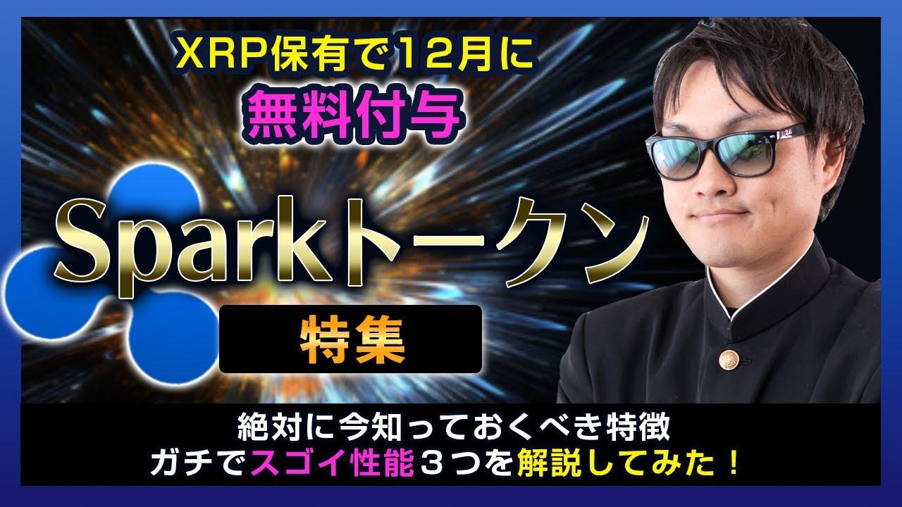 トークン Spark