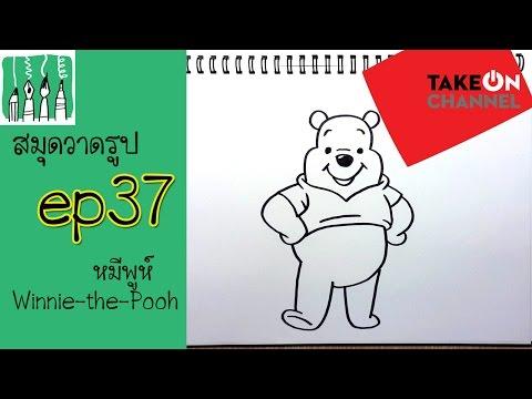 สมุดวาดรูป ep37 : หมีพูห์ Winnie-the-Pooh