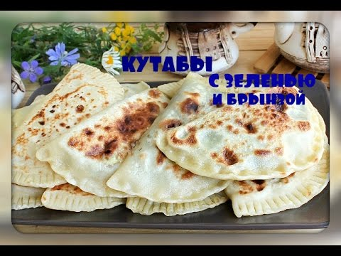 Недорогой рецепт Кутабы с зеленью и брынзой.Простые,низкокалорийные пироги