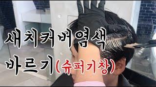 [슈퍼기창] 새치(흰머리)커버 염색 바르기