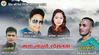 2074 New Super Hit Deuda Song माया लाग्याे स्पेसलमा By Gopal Dayal / Sandhaya budha
