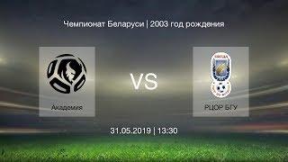 Академия футбола - РЦОР БГУ   2003.