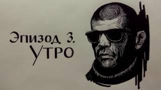 Документальный фильм - Эпизод 3.Утро.