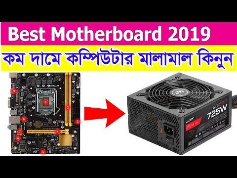 Best Motherboard 2019 | Low price computer accessories | Best power supply | Bangla