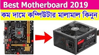 Best Motherboard 2019 | Low price computer accessories | Best power supply | Bangla