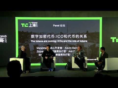 TechCrunch Shanghai 2017 - The tokens are coming: ICOs and the role of tokens