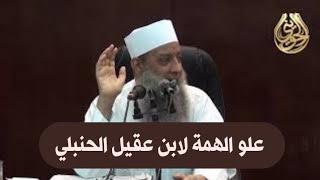 علو الهمة لابن عقيل الحنبلي لطلب العلم   للشيخ الحويني