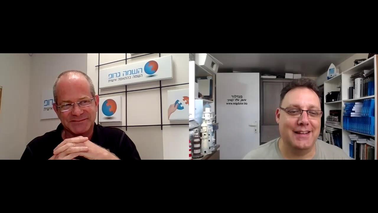 """איך להצליח בראיון עבודה ובכלל? שיחה מרתקת בין  ד""""ר אמיר הלמר מומחה לשפת גוף ודרור פאול מומחה לקריירה"""