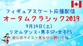 【フィギュアスケート】オータムクラシック2019 リズムダンス・男子SP・女子FS お茶の間応援配信!【副音声】