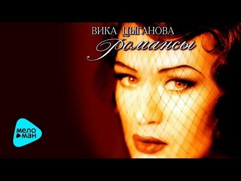 Vick Tsyganov - Romances (Album 1997)