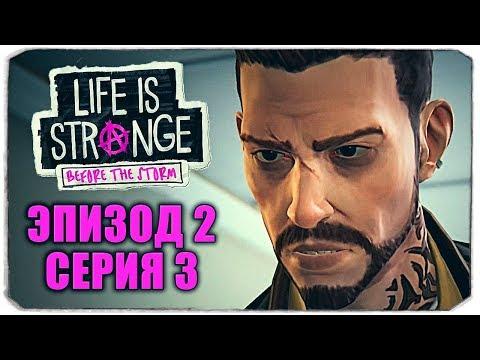 ДРАКА В ОБЩАГЕ - LIFE IS STRANGE: BEFORE THE STORM - ЭПИЗОД 2 - СЕРИЯ 3 (О ДИВНЫЙ НОВЫЙ МИР) thumbnail