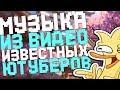 МУЗЫКА ИЗ ВИДЕО ИЗВЕСТНЫХ ЮТУБЕРОВ Без АП 1 mp3