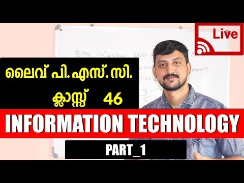 Live PSC Class#46 | Information Technology Important 20 Questions | Ramshad Voice